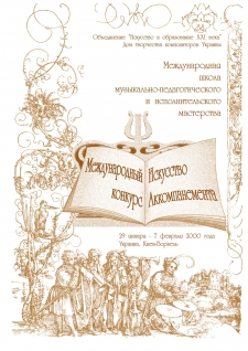 "2000, January 29 – February 7 Vorzel –Kiev,Ukraine. The first ""Art of accompaniment"" competition and The ""School of Mastery"""