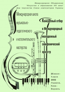 June 25 – July 1, 2002. Vorzel – Kiev, Ukraine