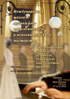 October 17 – 25, 2003. Vorzel – Kiev, Ukraine