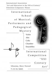 February 7 – 15, 2003. Vorzel – Kiev, Ukraine