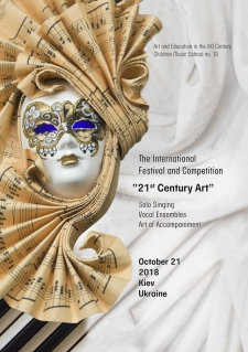 2018, October 21. Vocal competition. Kiev