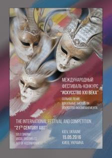6 мая 2016. Конкурс вокалистов, Киев
