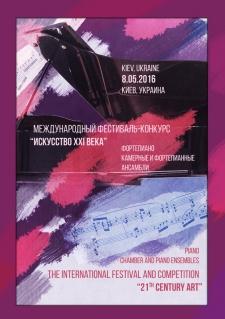 8 мая 2016. Конкурс пианистов, Киев