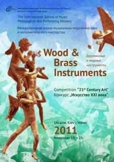 19 – 25 ноября 2011. Ворзель – Киев, Украина
