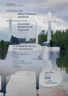 11 — 17 июня 2016 года. Форум в Финляндии
