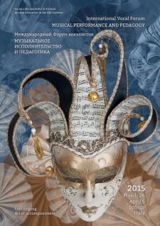 26 марта – 5 апреля 2015 года. Италия, Форум вокалистов.