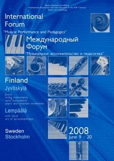 9 – 20 июня 2008. Ювяскюля и Лемпаала, Финляндия