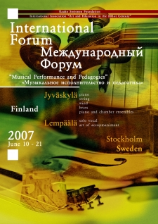 10 – 21 июня 2007. Ювяскюля и Лемпаала, Финляндия