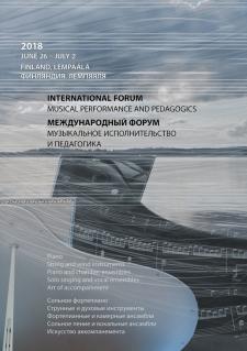 26 июня — 2 июля 2018 года. Форум в Финляндии.