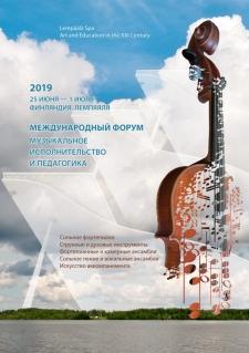 25 июня — 1 июля 2019 года. Форум в Финляндии.