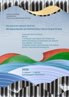 27 июня — 5 июля 2020 года. Форум в Финляндии.