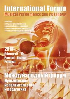 5 – 19 февраля 2013. Форум в Португалии
