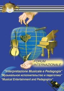 2000, 31 июля – 12 августа. Италия - Австрия