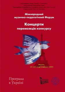 1997, ноябрь. Концерты на Украине