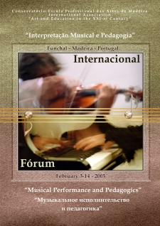 3 – 14 февраля 2005. Фуншал, Португалия