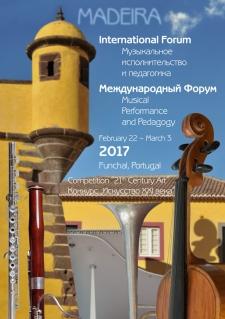 22 февраля — 3 марта 2017. Форум в Португалии