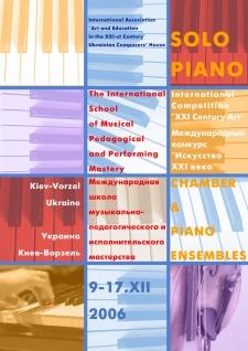 9 – 17 декабря 2006. Ворзель – Киев, Украина