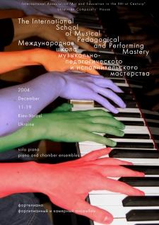 11 – 19 декабря 2004. Ворзель – Киев, Украина