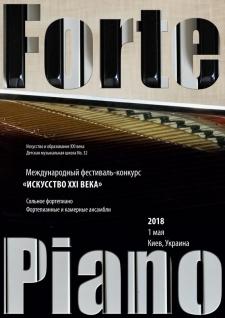 1 мая 2018. Конкурс пианистов, Киев