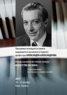 20 — 22 октября 2017. Конкурс пианистов, Киев