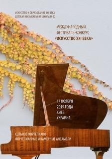17 ноября 2019. Конкурс пианистов, Киев