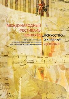 29 ноября 2020. Конкурс пианистов и струнников, Киев