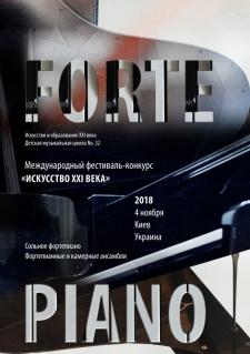 4 ноября 2018. Конкурс пианистов, Киев