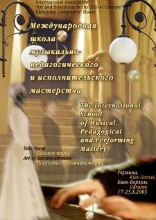 17 – 25 октября 2003. Ворзель – Киев, Украина