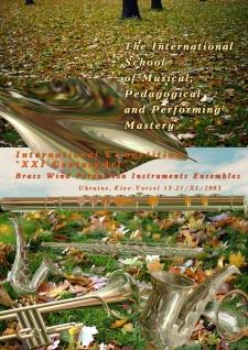 13 – 21 ноября 2003. Ворзель – Киев, Украина