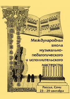2001, 23 – 29 сентября. Сочи, Россия