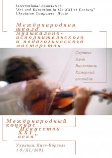 1 – 9 ноября 2003. Ворзель – Киев, Украина