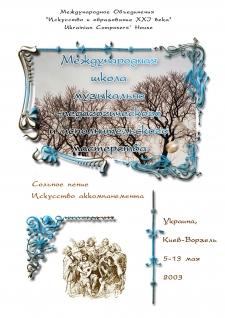 5 – 13 мая 2003. Ворзель – Киев, Украина