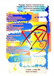 1999, 27 марта – 5 апреля. Ворзель – Киев, Украина