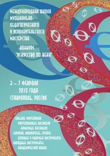 3 — 7 февраля 2016 года. Ставрополь, Россия