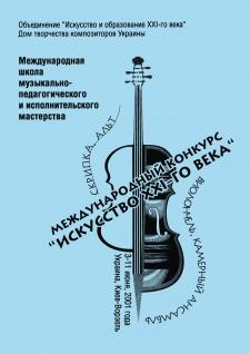 2001, 3 – 11 июня. Ворзель – Киев, Украина