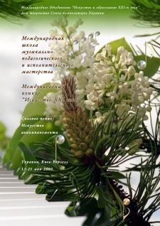 13 мая – 21 мая 2005. Ворзель – Киев, Украина