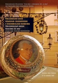 17 – 24 октября 2006. Ворзель – Киев, Украина
