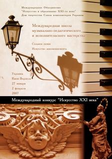 27 января – 2 февраля, 2012. Ворзель – Киев, Украина