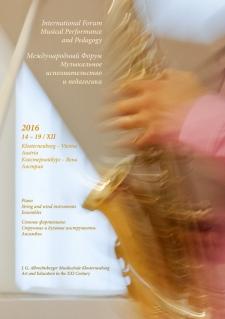 13 — 19 декабря 2016. Форум в Австрии
