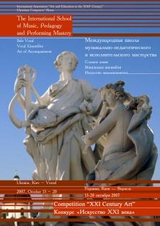 13 – 20 октября, 2007. Ворзель – Киев, Украина