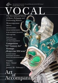 26 января – 1 февраля 2011. Ворзель – Киев, Украина