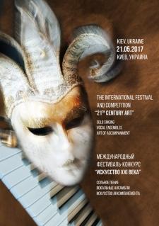 21 мая 2017. Конкурс вокалистов, Киев