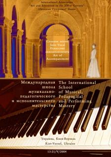 13 – 21 мая 2004. Ворзель – Киев, Украина