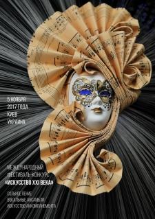 5 ноября 2017. Конкурс вокалистов, Киев