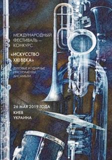 26 мая 2019. Конкурс духовиков, Киев