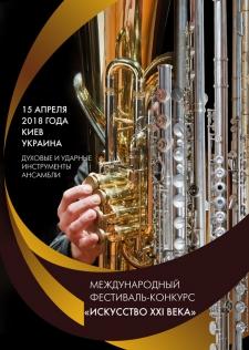 15 апреля 2018. Конкурс духовиков, Киев