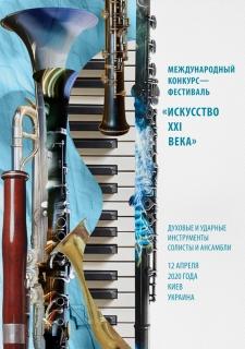 12 апреля 2020. Конкурс духовиков, Киев