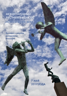 7 мая 2017. Конкурс духовиков, Киев