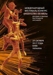 29 октября 2017. Конкурс духовиков, Киев