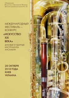 28 октября 2018. Конкурс духовиков и ударников, Киев